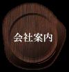木製のアイコン・会社案内