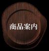 木製のアイコン・商品